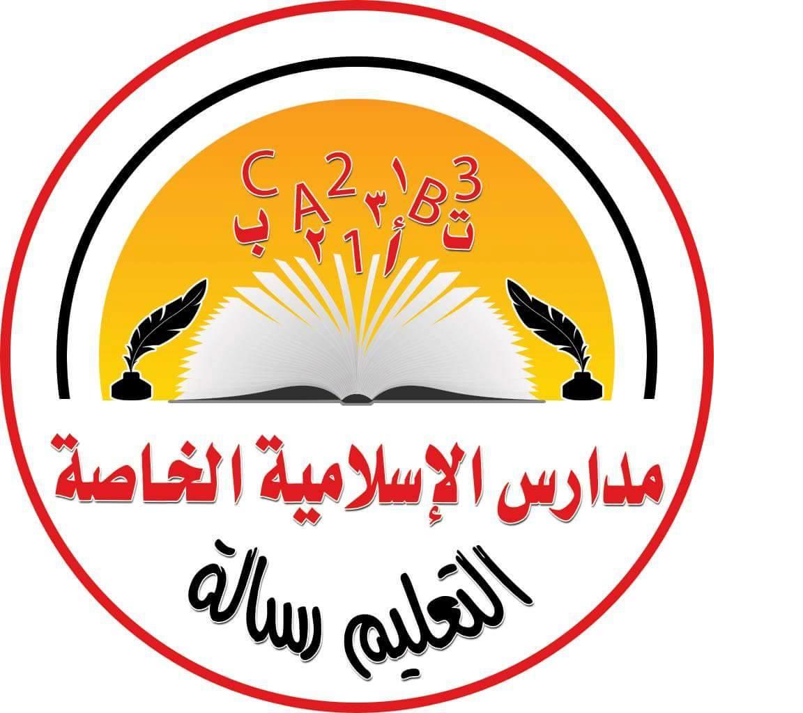 مدارس الاسلامية الخاصة